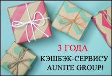 [ICO] [BOUNTY]AUNITE GROUP - многоуровневый кэшбек-сервис - Страница 2 3_goda_KS